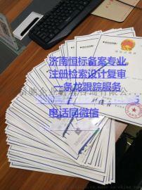 泰安商标注册流程是什么,需要哪些材料?
