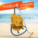 幹式吸塵器 可外接研磨機220V雙頭吸塵器