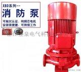 中国制造网供应XBD8.5/40G-L立式单级消防泵55KW室内消火栓泵喷淋泵一对一AB签