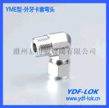316不銹鋼外牙卡套彎頭 YDF-LOK Male Elbow