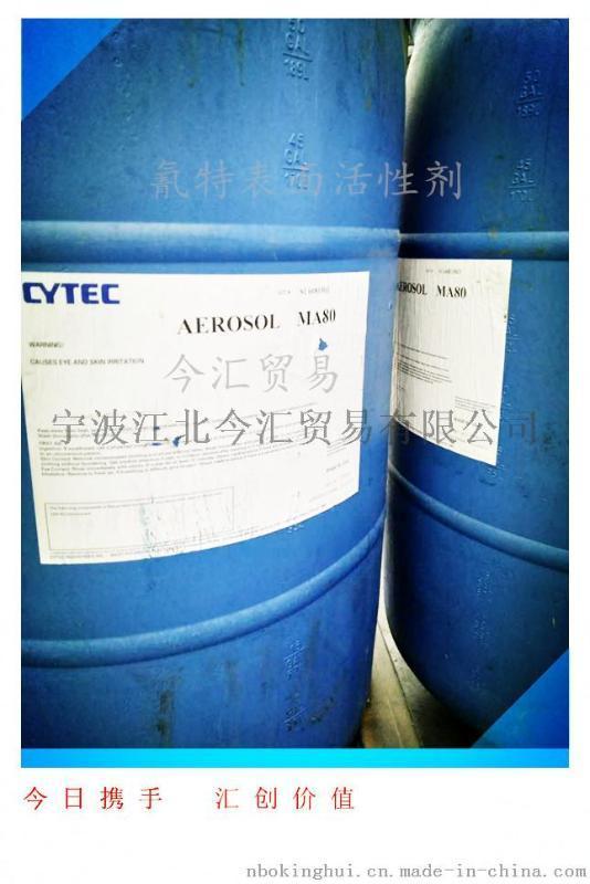 供应氰特MA-80乳化剂