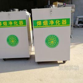 益翔 焊烟净化器移动式焊接烟尘净化器