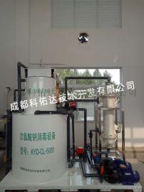 成都科佑达_次氯酸钠消毒发生器_饮用水消毒设备