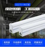 節能燈 T5LED一體化燈管廠家直銷
