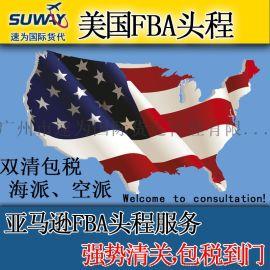 国际物流FBA 美国**头程FBA