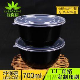 绿保康LBK-700透明一次性碗塑料外卖快餐盒定制
