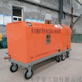矿用水切割机 多功能水切割机  多功能便携式水刀