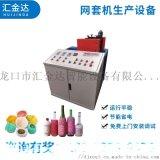 汇金达供应 水果网套机 网套机设备 发泡网套机