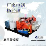 无锡高压旋喷灌注桩注浆泵,磐石牌高压旋喷泵