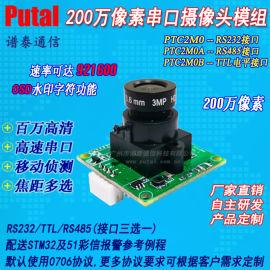 供应PTC2M0 200万像素串口摄像头模块