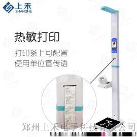 智能身高体重血压心率测量仪 身高体重测量仪