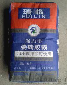 供应合肥强力型瓷砖胶