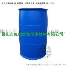 水性丙烯酸乳液 水性木器漆乳液 硬度高 打磨性好