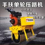 路面压实小型振动压路机 全液压重型单轮压路机直销