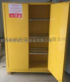 郑州防爆柜 洛阳安全柜 许昌化学品安全柜