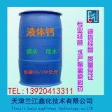 水产液体钙 虾蟹营养补充钙 水处理药剂