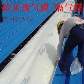 钢结构建筑用防水透气膜隔气膜专业生产厂家