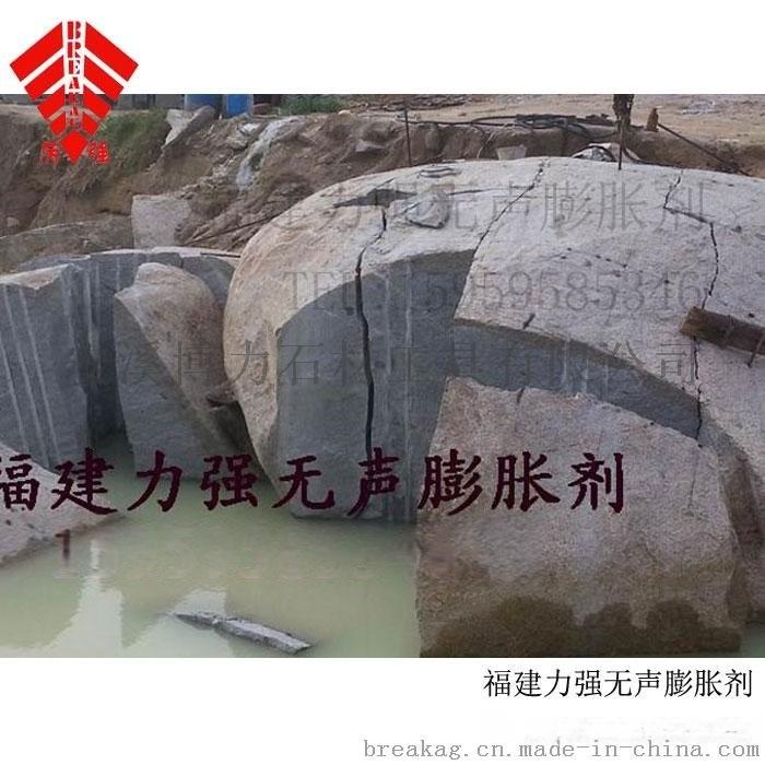 高效無聲破碎膨脹劑 HSCA混凝土水泥柱子堤壩橋墩拆除工具
