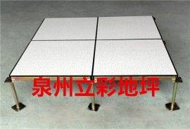 泉州洛江、丰泽、鲤城防静电地板销售、安装施工