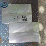 718模具鋼價格718模具鋼板材718模具鋼精板