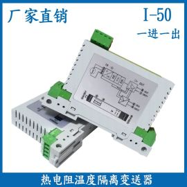 I-50 热电阻温度隔离变送器 (一入一出)