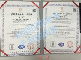 常州ISO9001体系去哪里办理