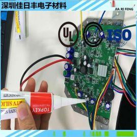 硅橡胶 高强度快干型 白色 电子密封防水胶 有机硅胶