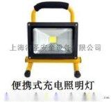 河聖安全充電移動照明燈HS-20WLED