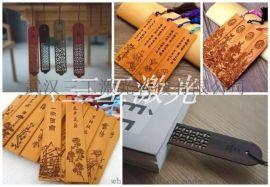 木质书签激光雕花激光打标机 古典竹木书签激光打标机厂家
