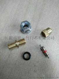 净水器塑钢压力桶充气用气门螺杆