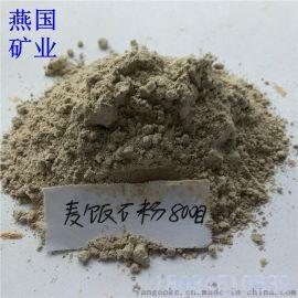 供应燕国饲料添加剂用麦饭石粉