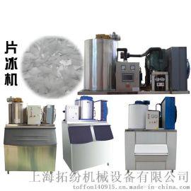 食用片冰机 生产型制冰机