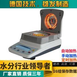 卤素水分测定仪XFSFY-60A