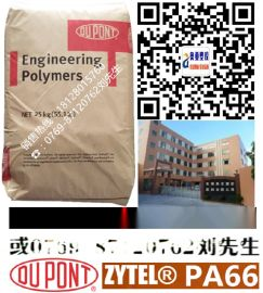 美国杜邦PA66塑胶原料代理商
