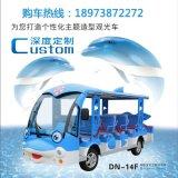 海豚观光车14座旅游电瓶车景区游览观光车