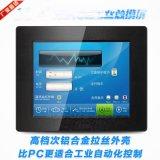 企業集採10寸智慧觸摸屏一體機嵌入式工控機
