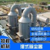 廠家直銷溼式除塵器定 制加工脫硫除塵設備高品質小型工業除塵器