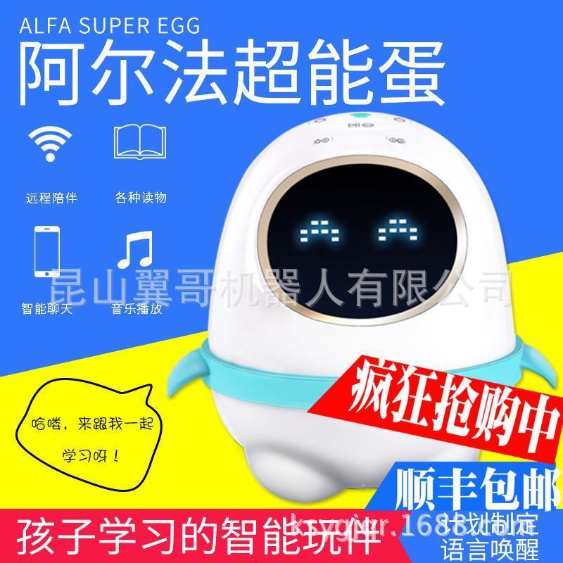 科大訊飛阿爾法超能蛋智慧機器人中小學教材同步語音對話親子互動