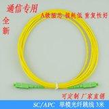SC/APC光纖跳線 廣電跳線 3M跳線