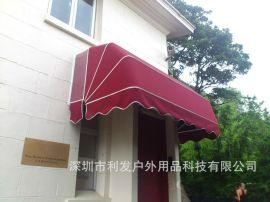 固定篷法式遮陽蓬遮雨篷制作外地發物流深圳安裝
