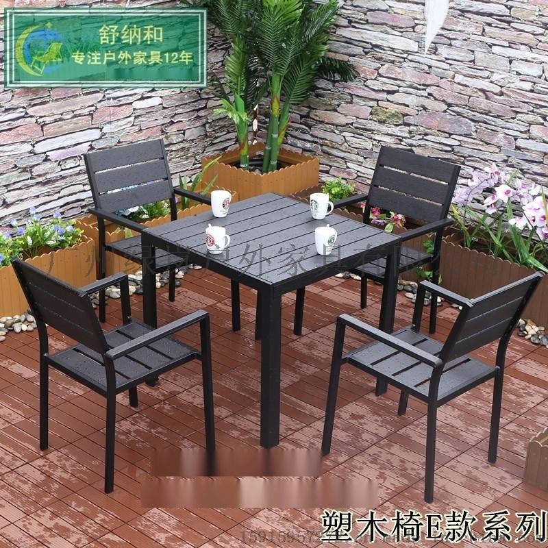 销售中心户外实木桌椅 4椅1桌黑色实木桌椅伞时尚创意