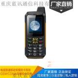 蓝讯W210防爆手机/全网通/本质安全