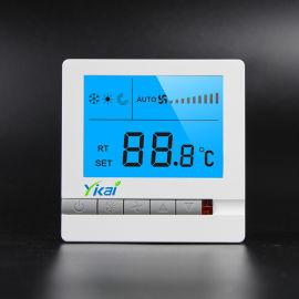 海林温控器大液晶/  空调数显温度控制面板开关