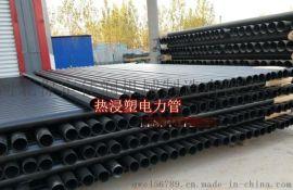 合川市热浸塑电力管生产厂家四川地埋电缆管