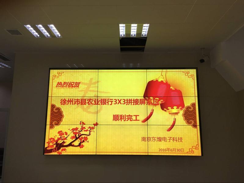 南京东煌电子HLCD三星46寸低亮度液晶拼接屏