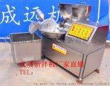 食品斬拌機多功能斬拌機廠家直銷
