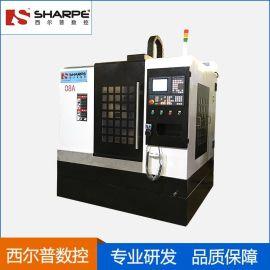 新款小型加工中心SXK08A 数控CNC加工中心
