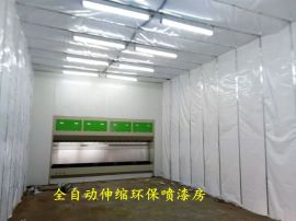 伸缩房式环保喷漆房,移动式伸缩喷漆房,大件喷漆房