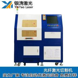 金属外壳光纤激光切割机 锌合金工厂激光切割机