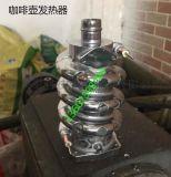 咖啡壶发热器、咖啡机发热器、蒸汽炉发热器